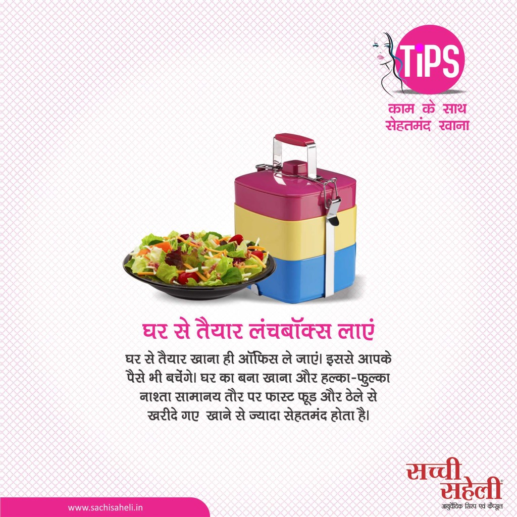 Health Tips - Ayurvedic Medicine for Women Sachi Saheli  (9)