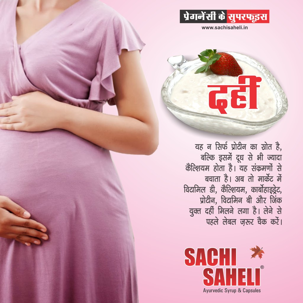 Superfood for  Pregnancy Tip- Ayurvedic Sachi Saheli for women  (1)