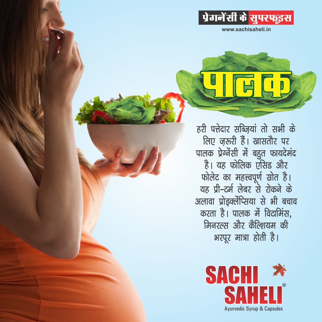 Superfood for  Pregnancy Tip- Ayurvedic Sachi Saheli for women  (3)
