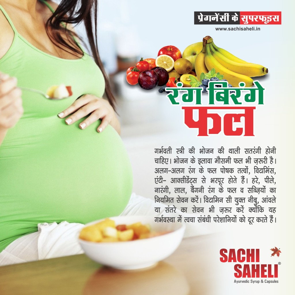 Superfood for  Pregnancy Tip- Ayurvedic Sachi Saheli for women  (4)